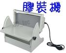 [ 加熱膠裝機 T999 DIY熱融膠 ...