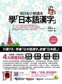 用日本小學課本學日本語漢字