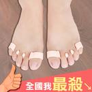 分趾套 五孔腳趾墊 拇指外翻 腳趾矯正 ...