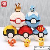 寵物小精靈球微鉆石小顆粒積木神奇寶貝拼裝皮卡丘男女孩兒童玩具