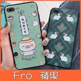 蘋果 iPhone XS MAX XR iPhoneX i8 Plus i7 Plus 小豬兔子 手機殼 全包邊 彩繪 保護殼