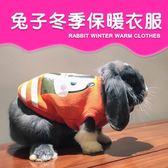 兔子衣服寵物兔兔荷蘭豬垂耳兔幼兔侏儒兔穿的過冬服飾秋冬用品  泡芙女孩