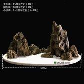 造景石 鬆皮石造景套裝 魚缸造景 石頭假山石盆景石水草造景