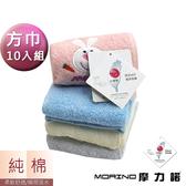 【MORINO摩力諾】純棉素色動物刺繡方巾(超值10條組)