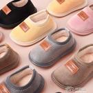 童鞋系列 兒童棉拖鞋男秋冬季室內家居用小孩女寶寶包跟防滑軟底毛毛絨棉鞋 好樂匯