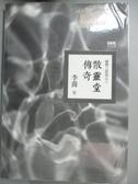 【書寶二手書T6/一般小說_JGQ】散靈堂傳奇:幽情三部曲之三_李喬