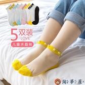 5雙 兒童水晶襪夏季薄款寶寶珍珠春夏天超薄玻璃冰絲襪【淘夢屋】