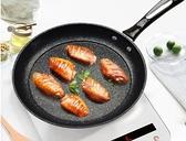 麥飯石平底鍋不粘鍋牛排煎鍋烙餅鍋家用煎炒兩用電磁爐專用早餐鍋 童趣潮品
