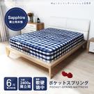 藍寶石舒壓記憶三線獨立筒床墊/雙人加大6尺/H&D東稻家居