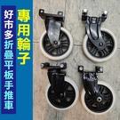 【妃凡】好市多推車輪子更換維修 Costco推車維修 直向/轉向 推車輪維修 故障更換 維修
