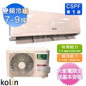 Kolin歌林7-9坪四方吹變頻冷暖分離式冷氣 KDV-50203/KSA-502DV03~含基本安裝