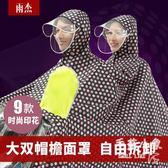 電動摩托電瓶自行車加厚加寬特大雙人時尚雨披 BS20457『毛菇小象』