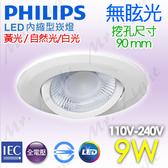 【有燈氏】PHILIPS 飛利浦 9W LED 內縮 崁燈 防眩光 9公分 9cm【RS100B-D90】
