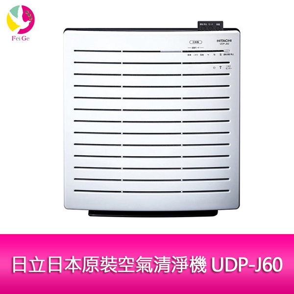 分期零利率 日立日本原裝空氣清淨機 UDP-J60