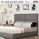床組【UHO】孟加拉-折合式長格貓抓皮二件組(床頭片+床底)-6尺雙人加大