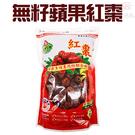 金德恩 無籽蘋果紅棗(600g/包)/料理/烹飪/食材/沖泡/飲品