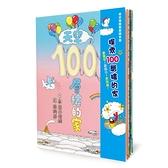 岩井俊雄創意繪本集(探索100層樓的家)