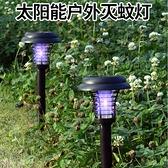 太陽能充電滅蚊燈電擊式戶外庭院花園滅蚊電蚊子室外防水驅蚊神器 凱斯盾