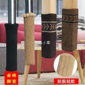 凳子腿保護套加厚24只帶防脫硅膠靜音耐磨桌腿桌腳墊凳腳椅子腳套