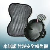 台灣製造 米諾諾 竹炭安全帽內襯 一入【YES 美妝】