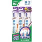 獅王細潔雙效牙刷3入【愛買】