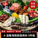 【42折免運】A餐-溫馨海陸超值9件烤肉...