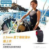 潛水服女防曬潛水背心上衣男分體潛水裝備成人保暖SUBEA YQS 小確幸生活館