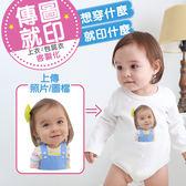 獨家 客製化 長袖 短袖 包屁衣 上衣 純棉 數位印花 送禮 兒童 男童 女童 男寶寶 女寶寶 60353