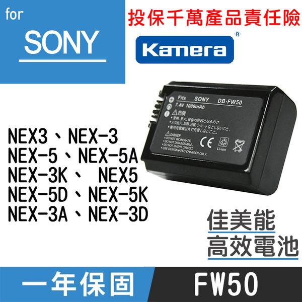 佳美能@攝彩@SONY FW50 佳美能相機電池 A5100 A7s NEX-C3 NEX-F3 NEX-5N NEX-3N NEX5