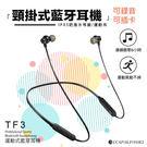 可插卡+錄音 IPX5防水運動藍芽耳機頸...