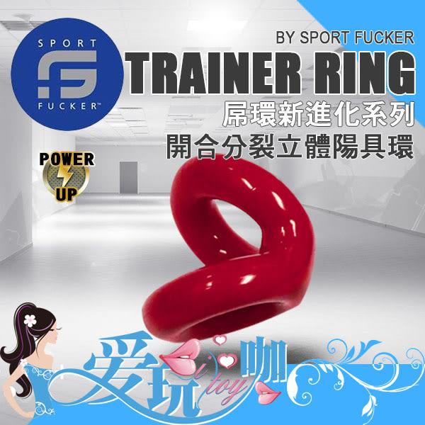 【紅】美國 SPORT FUCKER 屌環新進化系列 開合分裂立體陽具環 TRAINER RING