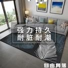 北歐地毯客廳地墊茶幾毯家用ins臥室可睡可坐現代簡約沙發茶幾墊 自由角落
