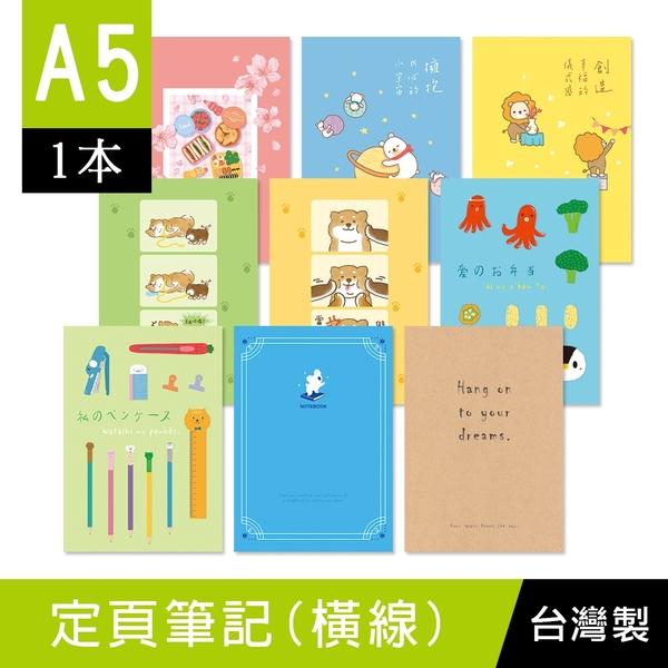 珠友 SS-15001 A5/25K 橫線定頁筆記本/記事本/可愛本子-22張(1本)