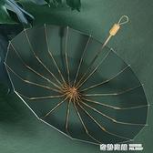 復古簡約16骨大號抗風晴雨傘男女摺疊兩用傘遮陽傘防曬防紫外線 奇妙商鋪