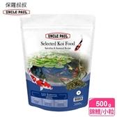 【UNCLE PAUL】保羅叔叔優質錦鯉魚飼料 500g 小顆粒(藍藻海藻配方)