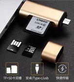 讀卡器小型二合一OTG安卓type-c高速手機TF單反相機SD電腦USB內存卡多合一轉換器汽車車載萬能通用