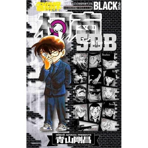 名偵探柯南BLACK PLUS超百科全書(全)