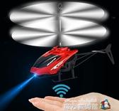 手勢感應飛行器兒童懸浮UFO智慧小飛機體兒童感遙控直升飛機玩具 魔方數碼館