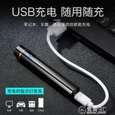 指紋感應網紅防風打火機充電創意個性男士USB電子點煙器送男友潮 電購3C