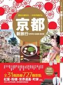 (二手書)京都新旅行