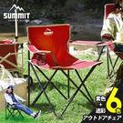 導演椅 野餐椅 戶外輕巧摺疊椅/露營折疊椅 / 紅色-6色 / MODERN DECO
