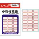 【奇奇文具】龍德LONGDER LD-1076 紅框 標籤貼紙 14x26mm