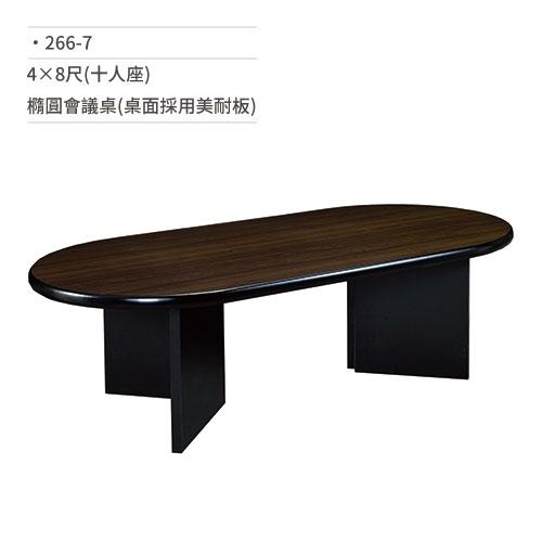 4×8尺橢圓會議桌(十人座/桌面採用美耐板) 266-7