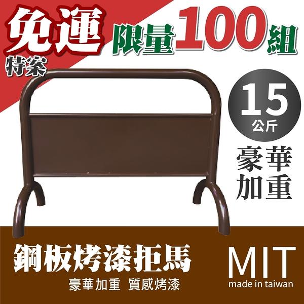 咖啡色烤漆拒馬 / WTS-209(BR)請勿停車,拒馬,指示牌,警告牌,標示架,不銹鋼禁止停車