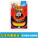 【海洋傳奇】【日本出貨】日本 易利氣 EX 磁力項圈 - 三色50cm 藍色加強版