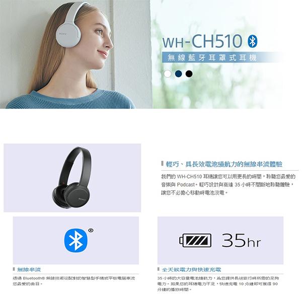 Sony WH-CH510 (贈收納袋) 無線藍牙5.0耳罩式耳機 公司貨一年保固