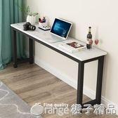 電腦長條辦公桌家用簡易窄桌寫字台書桌臥室學習桌定做長方形桌子igo 橙子精品