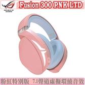 [地瓜球@] 華碩 ASUS ROG Strix Fusion 300 PNK LTD 耳機 麥克風 粉紅特別版 7.1 聲道