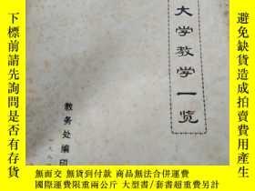 二手書博民逛書店罕見南京大學教學一覽Y260329 南京大學教務處 南京大學教務