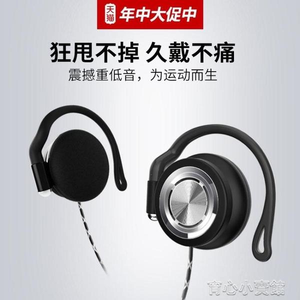 頭戴式耳機 運動跑步電腦手機線控耳掛式耳機不傷耳
